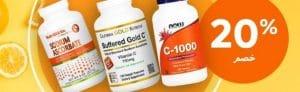 خصم 20 % على منتجات فيتامين سي من اي هيرب