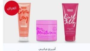 عرض صيدلية بوتس على منتجاتها المختلفة