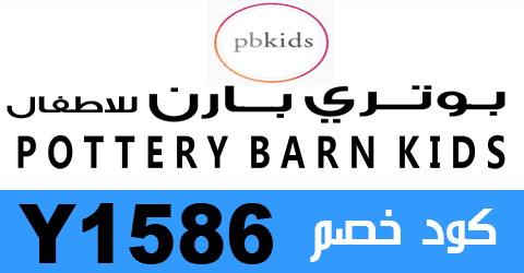 كوبون خصم بوتري بارن كيدز السعودية 2022