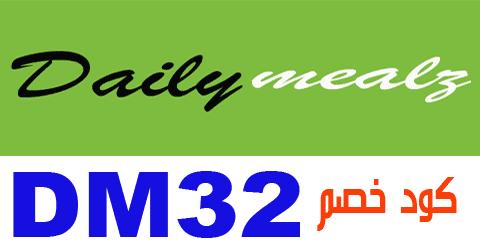 كوبون خصم ديلي ميلز السعودية 2022