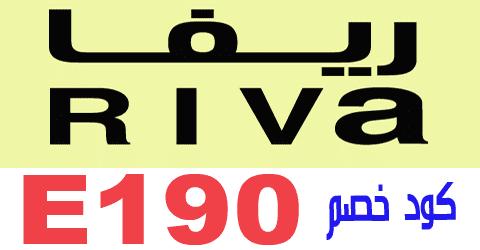 كوبون خصم ريفا 2021