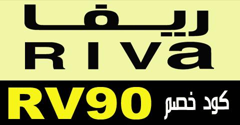 كود خصم ريفا السعودية 2022