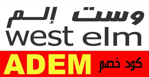 west elm promo code