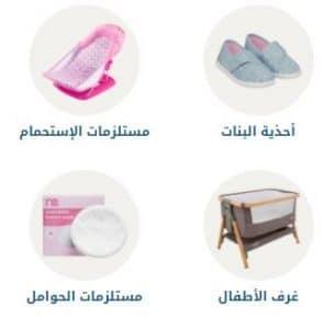 مستلزمات الحوامل من مذركير