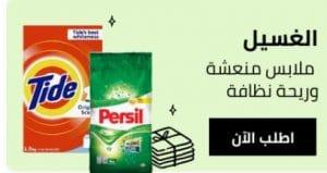 مناطق خدمة نون يومي السعودية منتجات الغسيل من نون