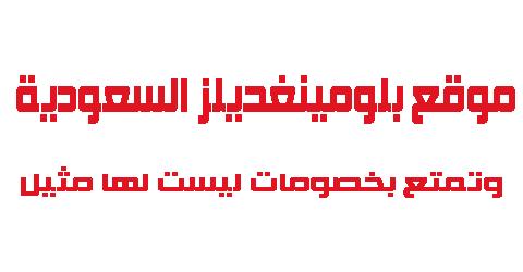 موقع بلومينغديلز السعودية وتمتع بخصومات ليست لها مثيل